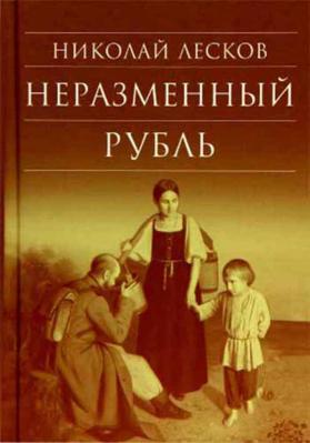 Неразменный рубль - купить в интернет-магазине