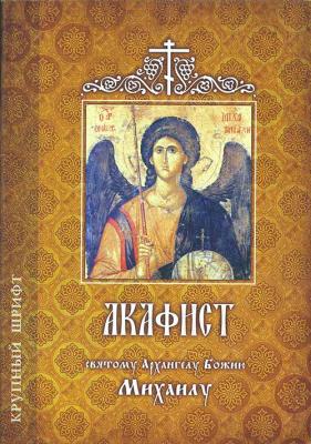 Акафист святому архангелу Божию Михаилу - купить в интернет-магазине