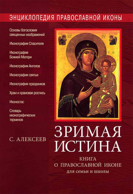 Зримая Истина. Энциклопедия православной иконы - купить в интернет-магазине
