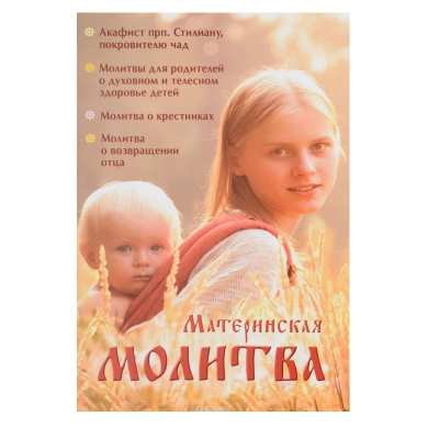 Материнская молитва - купить в интернет-магазине