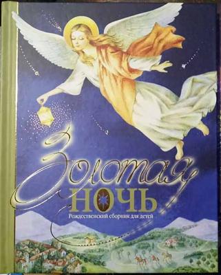 Золотая ночь: рождественский сборник для детей - купить в интернет-магазине