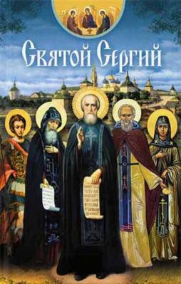 Святой Сергий - купить в интернет-магазине