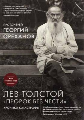 """Лев Толстой. """"Пророк без чести"""". Хроника катастрофы"""