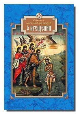 О крещении - купить в интернет-магазине