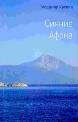 Сияние Афона
