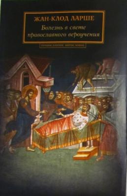Болезнь в свете православного вероучения - купить в интернет-магазине