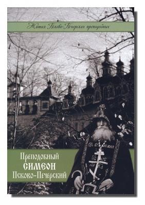 Преподобный Симеон Псково-Печерский - купить в интернет-магазине