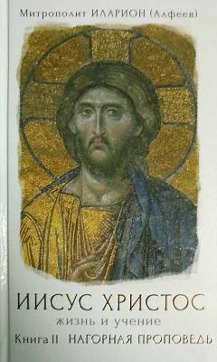 Иисус Христос. Жизнь и учение. Книга II. Нагорная проповедь - купить в интернет-магазине