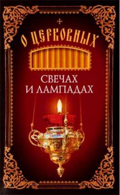 О церковных свечах и лампадах - купить в интернет-магазине