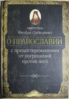 О православии с предостережениями от погрешений против него - купить в интернет-магазине