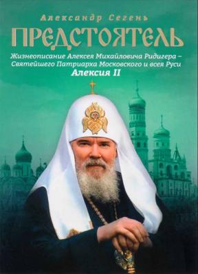 Предстоятель. Жизнеописание Святейшего Патриарха Московского и всея Руси Алексия II