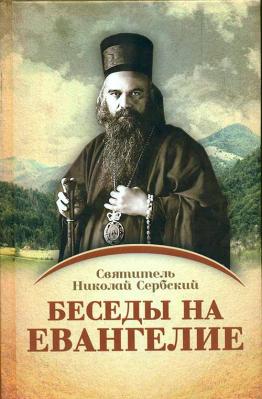 Беседы на Евангелие: в 2-х книгах - купить в интернет-магазине