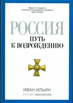 Россия. Путь к возрождению - купить в интернет-магазине