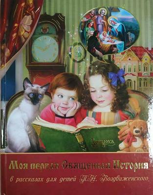 Моя первая Священная История в рассказах для детей - купить в интернет-магазине