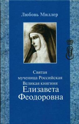 Святая мученица Российская Великая княгиня Елизавета Феодоровна