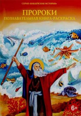 Пророки: познавательная книга-раскраска - купить в интернет-магазине
