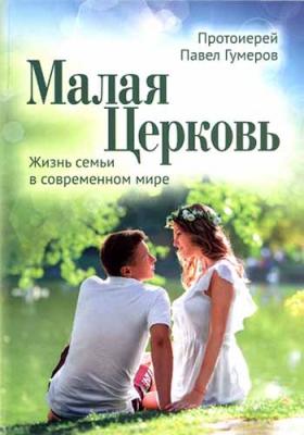Малая Церковь. Жизнь семьи в современном мире (3-е изд.)