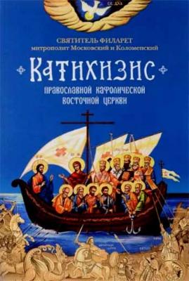 Катихизис православной кафолической восточной Церкви - купить в интернет-магазине