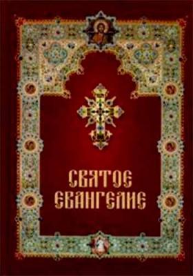 Святое Евангелие с богослужебными зачалами