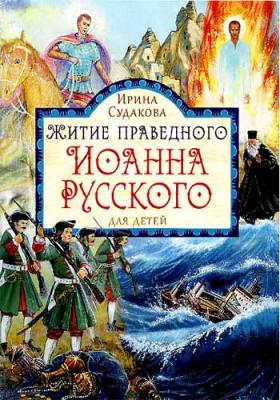 Житие праведного Иоанна Русского для детей - купить в интернет-магазине