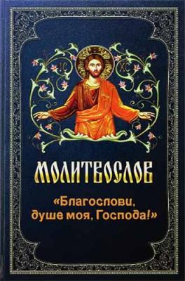 Молитвослов Благослови, душе моя, Господа!: русский шрифт, газетная бумага