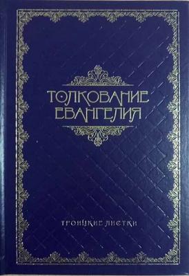 Толкование Евангелия. Троицкие листки - купить в интернет-магазине