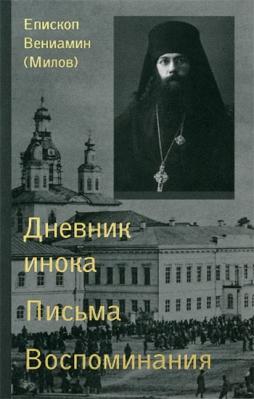 Епископ Вениамин (Милов). Дневник инока. Проповеди. Воспоминания (в 3-х т) - купить в интернет-магазине