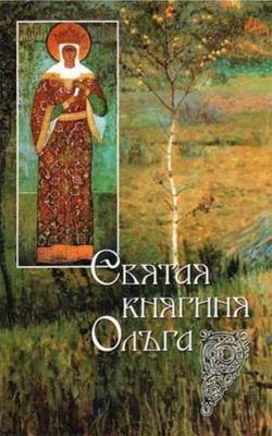 Святая княгиня Ольга - купить в интернет-магазине