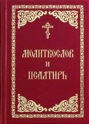 Молитвослов и Псалтирь - купить в интернет-магазине
