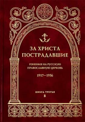 За Христа пострадавшие. Гонения на Русскую Православную Церковь. 1917-1956. Книга 3-я - купить в интернет-магазине