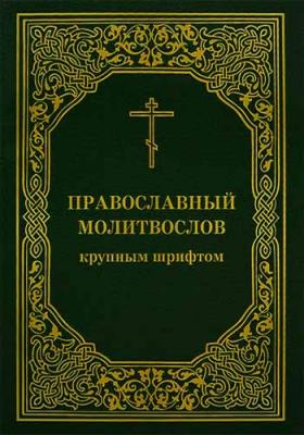 Православный молитвослов крупным шрифтом: мягк., б/ф - купить в интернет-магазине