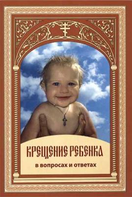 Крещение ребенка в вопросах и ответах
