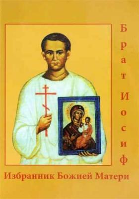 Брат Иосиф. Избранник Божией Матери - купить в интернет-магазине