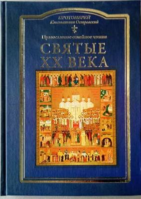 Святые XX века. Православное семейное чтение