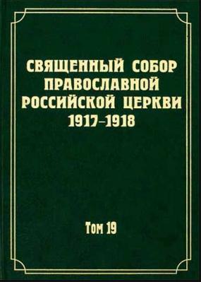 Документы Священного Собора: т.19