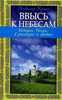 Ввысь к небесам: История России в рассказах о святых - купить в интернет-магазине
