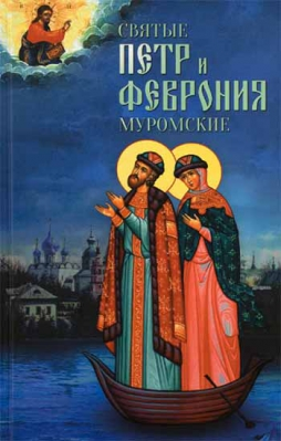 Святые Петр и Феврония Муромские - купить в интернет-магазине
