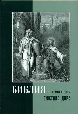 Библия в гравюрах Гюстава Доре: золотой обрез