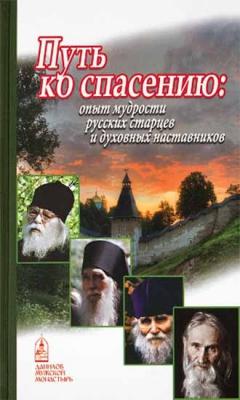 Путь ко спасению. Опыт мудрости русских старцев и духовных наставников - купить в интернет-магазине