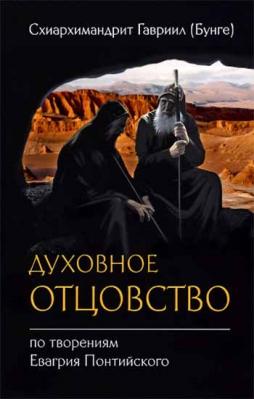 Духовное отцовство по творениям Евагрия Понтийского