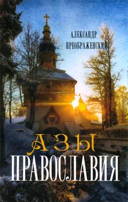 Азы православия: тв.