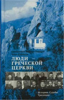Люди Греческой Церкви