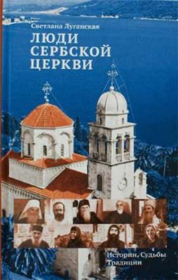 Люди Сербской Церкви - купить в интернет-магазине