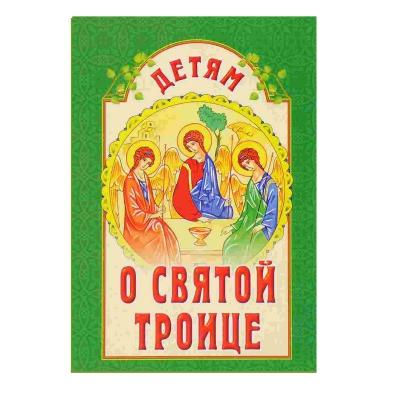 Детям о Святой Троице - купить в интернет-магазине