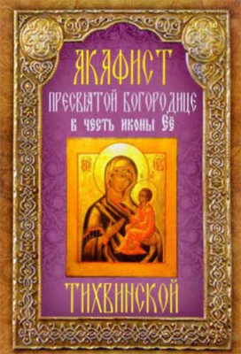 """Акафист Пресвятой Богородице в честь иконы Её """"Тихвинской"""""""