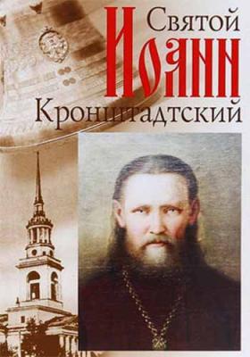Святой Иоанн Кронштадский - купить в интернет-магазине