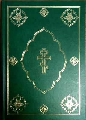 Библия: зелёная