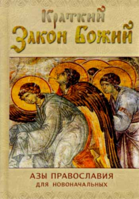 Краткий Закон Божий. Азы православия для новоначальных - купить в интернет-магазине