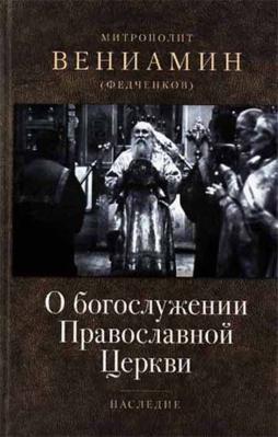 О богослужении Православной Церкви - купить в интернет-магазине