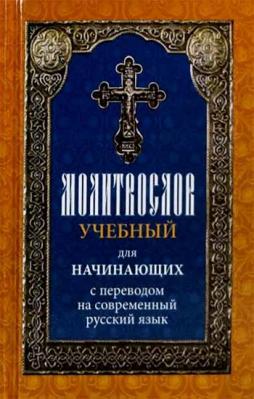 Молитвослов учебный для начинающих с переводом на современный русский язык - купить в интернет-магазине